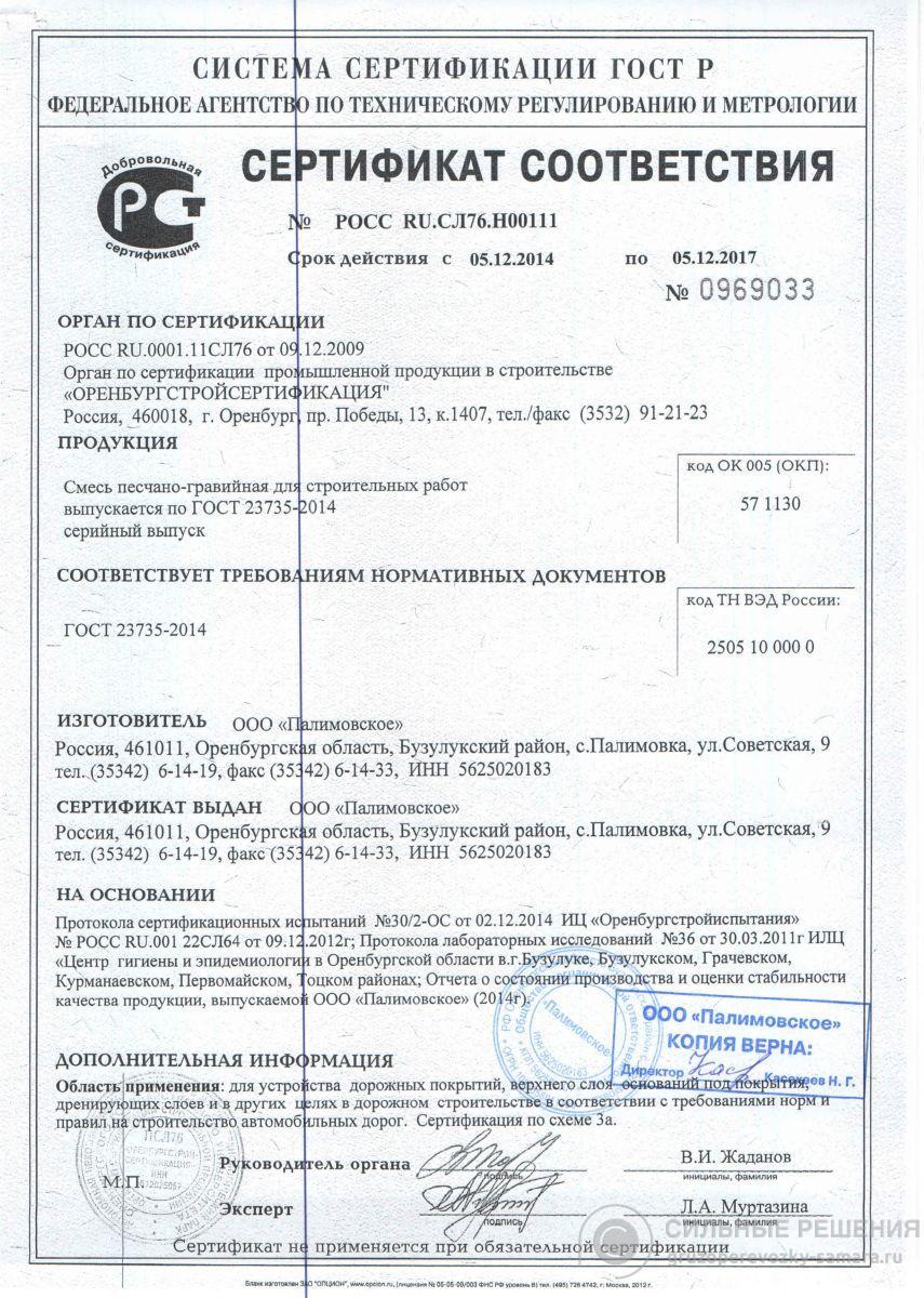 сертификат на пгс уфа